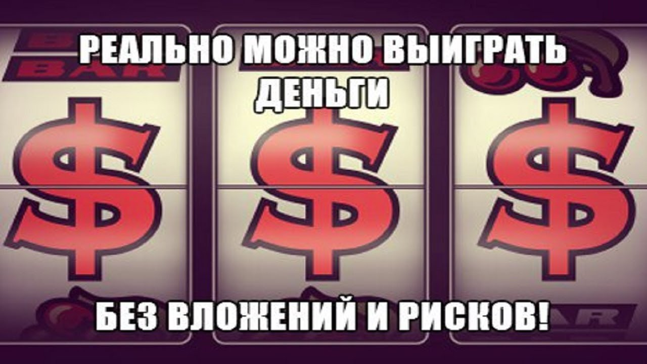 выиграть деньги онлайн без вложений