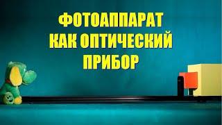 Фотоаппарат - Физика в опытах и экспериментах(https://help.getaclass.ru/ наш сервис мгновенных консультаций в Telegram. Если нужна помощь - обращайтесь! Простейший ..., 2015-02-26T09:02:30.000Z)