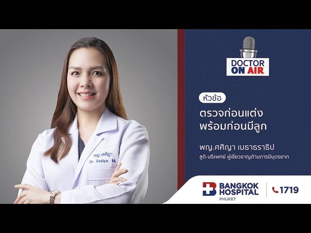 Doctor On Air | ตอน ตรวจก่อนแต่ง พร้อมก่อนมีลูก โดย พญ.ศศิญา เมธาธราธิป