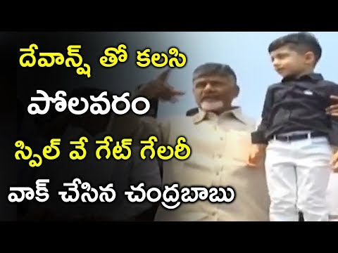 Sri NCBN along with his family at Polavaram to participate in the Spillway Gate Gallery Walk
