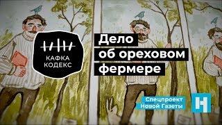 «Кафка-кодекс»: Дело об ореховом фермере. Новый выпуск
