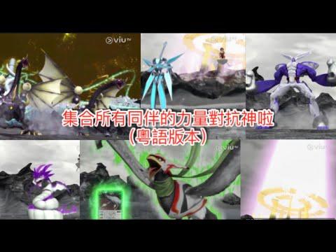 Battle Spirits-劍之眼:「擊敗神,使人功力大增,劍對正義立花」丨第七集丨粵語中字 - YouTube
