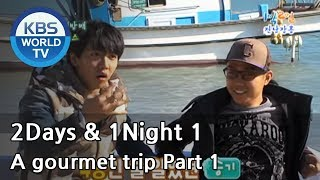 2 Days and 1 Night Season 1 | 1박 2일 시즌 1 - A gourmet trip, part 1