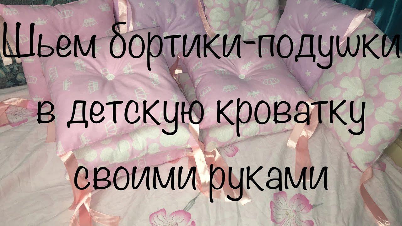 Как сшить бортики в кроватку на потайной молнии? - YouTube