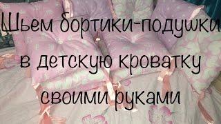 Шьем бортики-подушки в кроватку(, 2017-04-20T19:14:22.000Z)