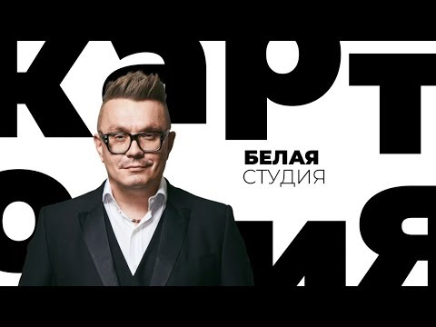 Николай Картозия / Белая студия / Телеканал Культура