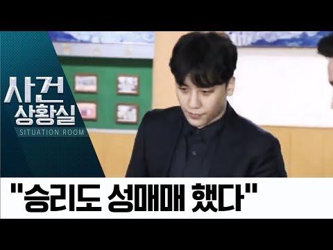 버닝썬 수사 100일째…승리 구속영장 신청 | 사건상황실