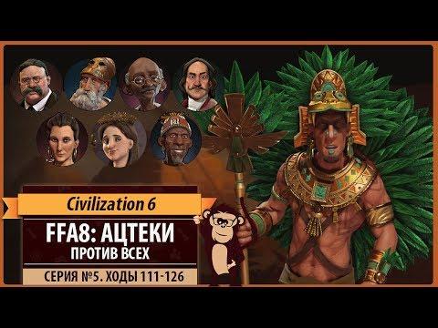 Ацтеки против всех в FFA8! Серия №5: Ты должен страдать (ходы 111-126). Sid Meier's Civilization VI