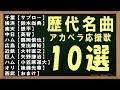 【神曲】プロ野球歴代名曲応援歌10選〔アカペラVer 〕