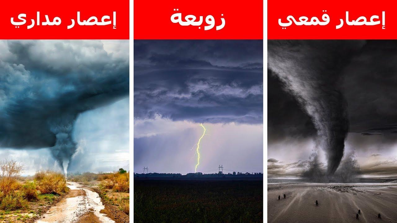 إعصار مداري - إعصار قمعي - تيفون.. ما الفرق بينها؟