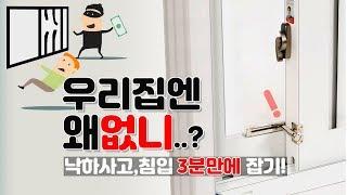 낙하사고, 침입 막아주는 창문 안전 잠금 장치? (ft…