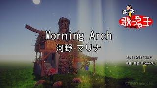 河野マリナ - Morning Arch