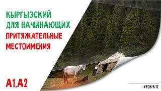 Кыргызский язык для начинающих | Притяжательные местоимения