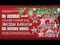 13 ЯНВАРЯ в 18:00 в Театрально-концертном зале г.Грозный состоится концерт «ЗВЕЗДЫ КАВКАЗА»!