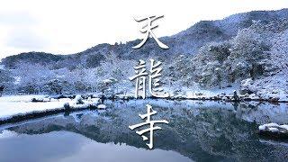 嵐山にある、美しい雪の天龍寺です。雪の嵐山が借景となり、庭の雄大さ...