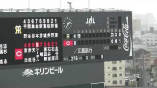 阪神 23-0で大量リード thumbnail