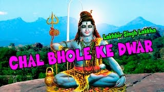 Chal Bhole Ke Dwar | Lord Shiva Bhajan | by Lakhbir Singh Lakkha