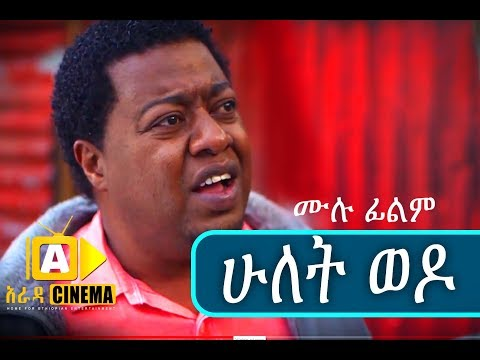 ሁለት ወዶ Ethiopian Movie Hulet Wedo - 2018 ሙሉፊልም