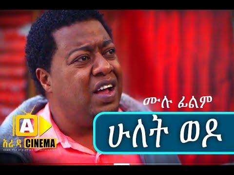 ሁለት ወዶ Ethiopian Movie Hulet Wedo - 2018 ሙሉፊልም thumbnail