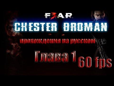 F.E.A.R 3 - Fear 3 - F.E.A.R 4 - прохождение на русском языке - бесстрашный