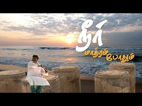 Neer Mathram Poodum – Single Tamil Song Album