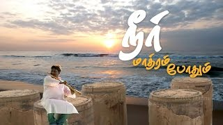 Download Neer Mathram Poodum – Single Tamil Song Album MP3 song and Music Video
