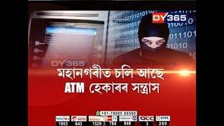মহানগৰীত চলি আছে ATM হেকাৰৰ সন্ত্ৰাস || Guwahati City : Bank ATM Hack, ATM Card Cloning