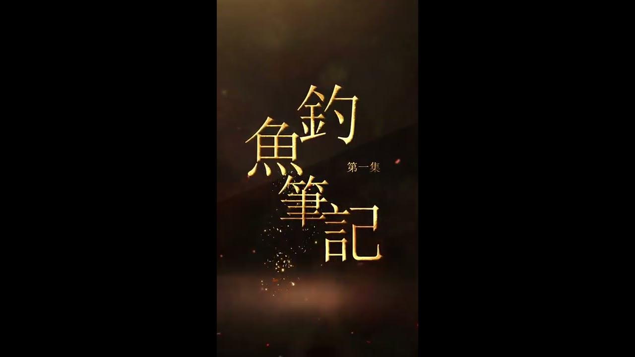 盜墓筆記之釣魚筆記1小電影 - YouTube