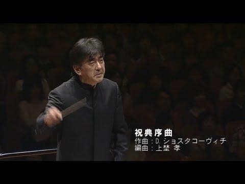 《Siena Tube》【佐渡/シエナ】祝典序曲 [Sado/Siena Wind Orchestra] Festive Overture, Op96 /D.Shostakovich