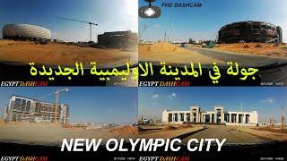 New Olympic city / جولة في المدينة الاوليمبية الجديدة في العاصمة الادارية / FHD Dashcam