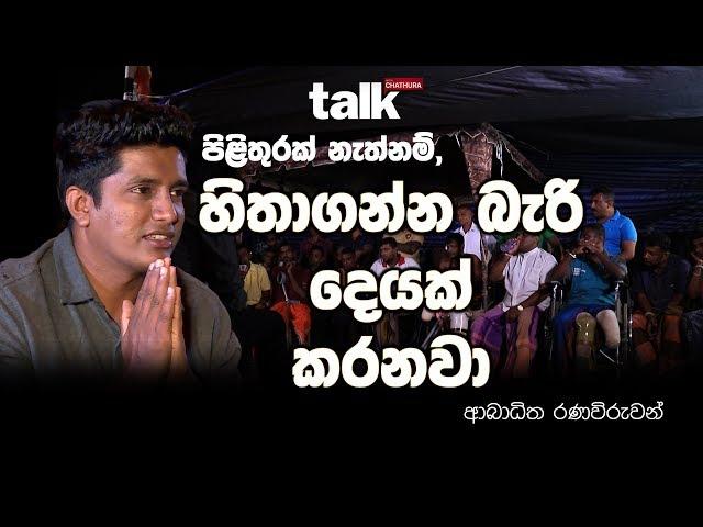 පිළිතුරක් නැතිනම් හිතාගන්න බැරි දෙයක් කරනවා | Talk With Chathura