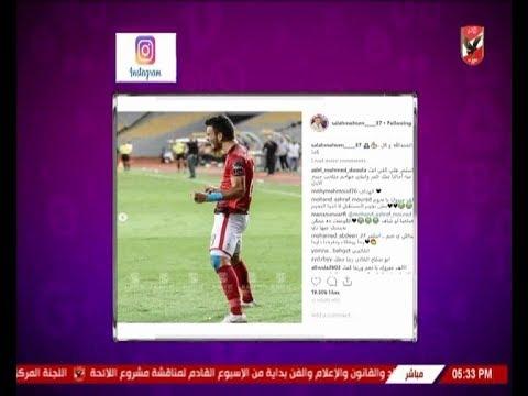 شيما صابر و ردود افعال لاعبى الاهلى على السوشيال ميديا عقب الفوز امام كمبالا سيتى