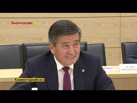 Жээнбеков Тоshiba компаниясы менен келишим түзгөнү келдим |#Кыргызстан 24