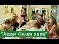 Адам белэн хава с Гузель Уразовой Запись с телеканала ТНВ mp3
