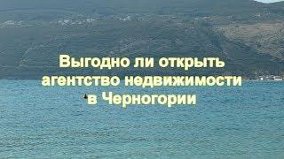 Бизнес в Черногории: агентство недвижимости