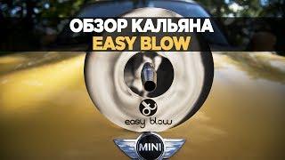 Обзор кальяна Doubletoke Easy Blow