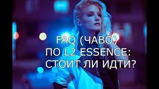 lineage 2 essence faq