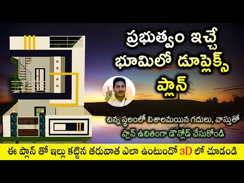 ap-govt-house-latest-duplex-plan-with-elevation-in-3d,-home-walk-through