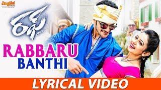 Rabbaru Banthi Lyrical | Rough | Aadi | Rakul Preet Singh | Mani Sharma