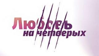 Любовь на четверых / ШЛАК: Выпуск 6
