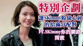 #64黑男邱比特 特別企劃:讓SKimmy粉絲心碎的給滿分配對! ft Skimmy你的網路閨蜜
