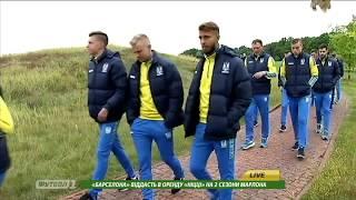 Как проходят тренировочные будни сборной Украины в Харькове