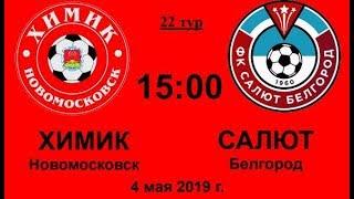 """""""Химик"""" (Новомосковск) - """"Салют"""" (Белгород)"""