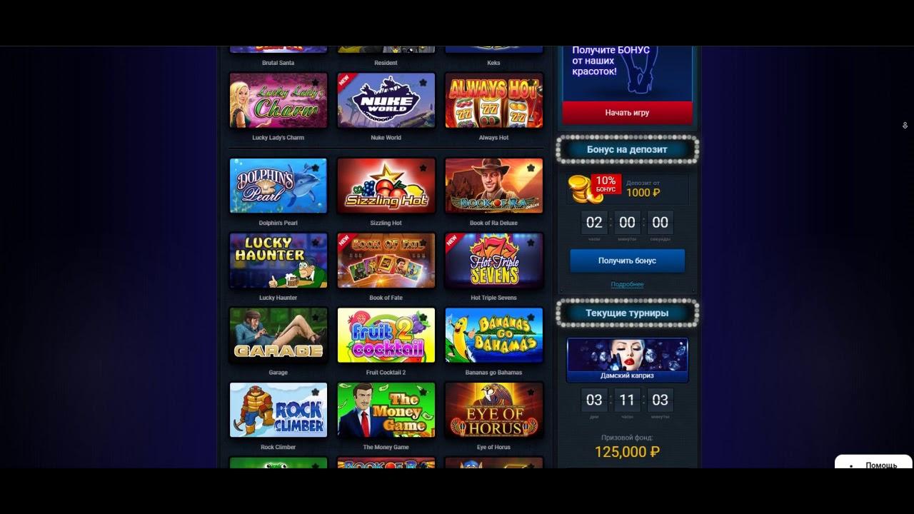 Игровые Автоматы онлайн в Клубе вулкан  С выводом денег мне повезло  Вывожу 500 тыс