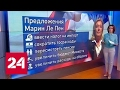 Франк вместо евро и дружба с Москвой. Экономические планы Ле Пен