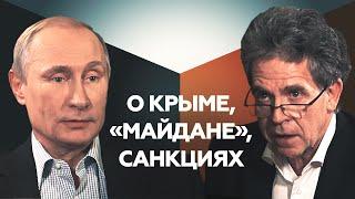 Владимир Путин Реакцию Запада на присоединение Крыма в Москве считают абсолютно неадекватной
