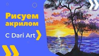 Рисуем закат АКРИЛОМ|гуашью! #Dari_Art