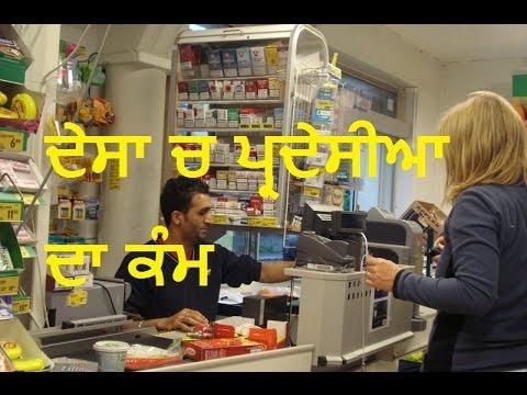 Punjabi doing work ਦੇਸਾ ਚ ਪ੍ਰਦੇਸੀਆ ਦਾ ਕੰਮ part 1