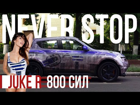 150.000$ на ТЮНИНГ Nissan Juke R, ЗАМЕРЫ, Gt-r 35 INSIDE