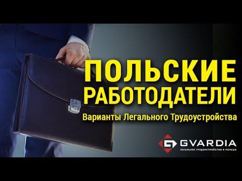 Польские Работодатели -  Варианты Легального Трудоустройства